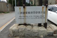 Shenyang - POW WW2 Camp Museum
