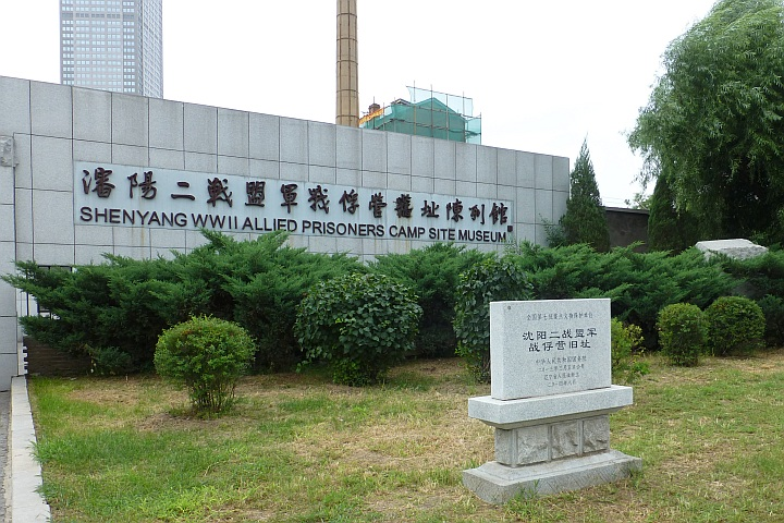 shenyang-ww2-allied-prisoners-camp-site museum